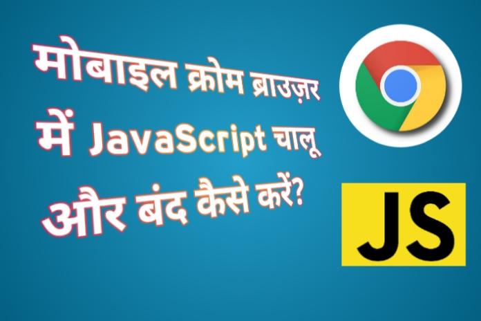 Chrome browser me JavaScript ko enable disable kaise karen