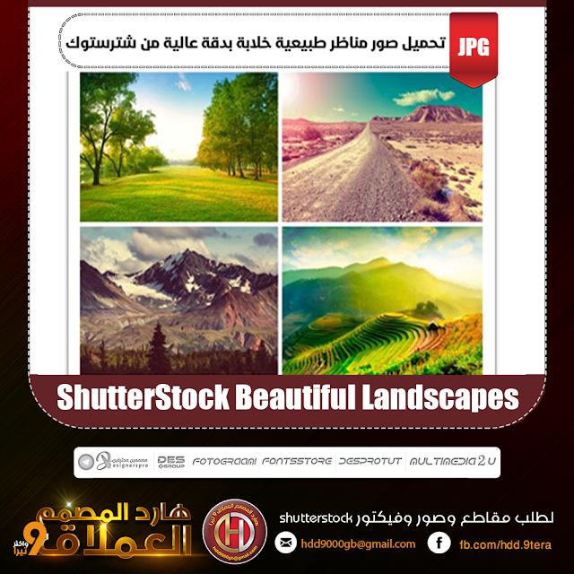 تحميل صور مناظر طبيعية خلابة بدقة عالية من شترستوك ShutterStock Beautiful Landscapes