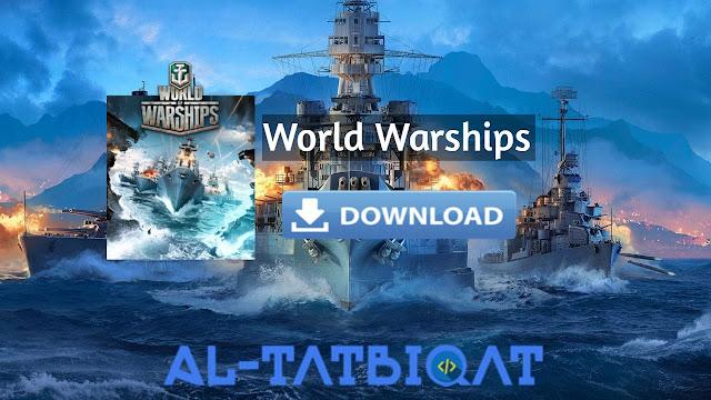 تحميل لعبة حرب السفن 2020 World Warships للاندرويد و الكمبيوتر