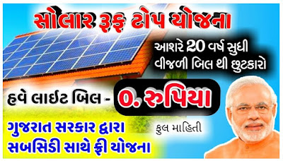 Pradhan Mantri Solar Panel Yojana 2021