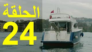 مسلسل طيور بلا اجنحة التركي الحلقة 24 الرابعة والعشرون