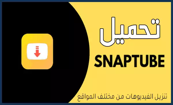 تحميل سناب تيوب - تطبيق تنزيل فيديوهات مجانا