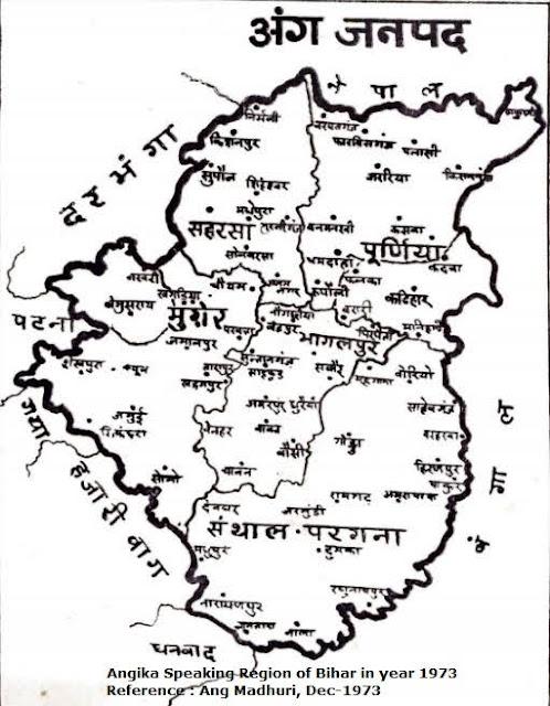 Ang Pradesh |  Angika Region | अंग प्रदेश
