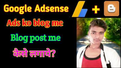 Google Adsense se blog Par Ads Kaise lagaye Puri Janakri Hindi me