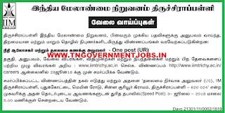 IIM-trichy-jobs-tngovernmentjobs