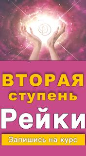 https://reikiterehova.blogspot.ru/p/blog-page_28.html