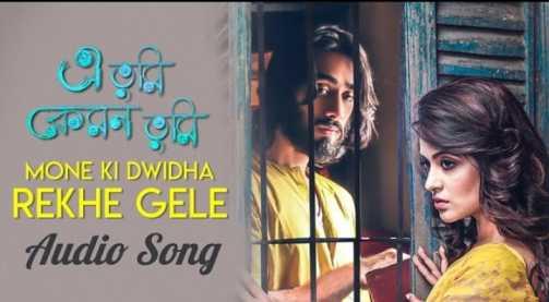 Mone Ki Dwidha Rekhe Gele(মনে কি দ্বিধা রেখে গেলে) Rabindra Sangeet Lyrics । Raghab Chatterjee