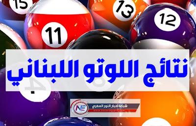 صدرت حالا | نتائج سحب اللوتو اللبناني رقم 1888 اليوم الخميس 01-04-2021 مع زيد | ارقام البطاقات الرابحة لسحب اليانصيب الوطني اللبناني 2021 | رابط نتائج السحب اللبناني 1888  lebanon lotto