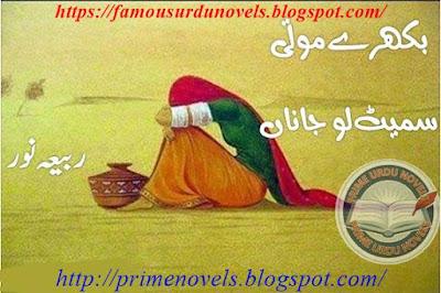 Bikhray moti smait lo jana novel online reading y Rabiya Noor Complete
