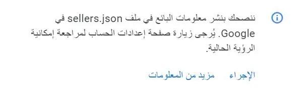 توفير معلومات البائع باستخدام sellers.json