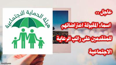 اسماء الاسر المقبولة اعتراضاتها في بغداد والمحافظات