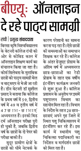 BAU Ranchi Online Class, Online Exam 2020-21 release news in hindi