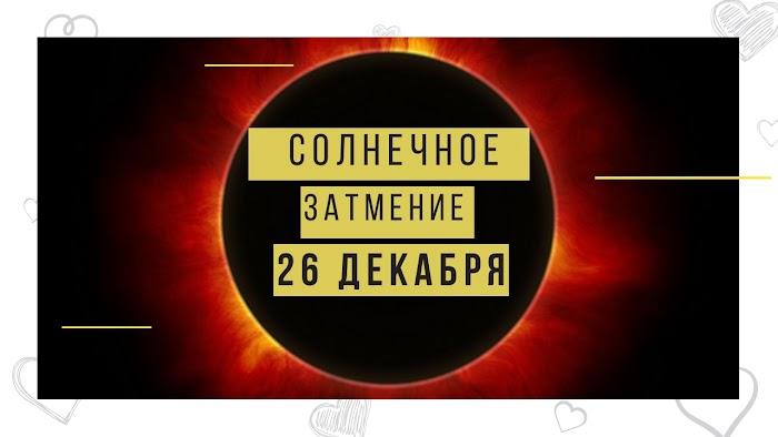 Солнечное затмение 26 декабря: Не пропустите редкий шанс! Только один день!