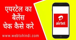 Airtel का balance कैसे check करे data, call, sms | How to check Airtel balance