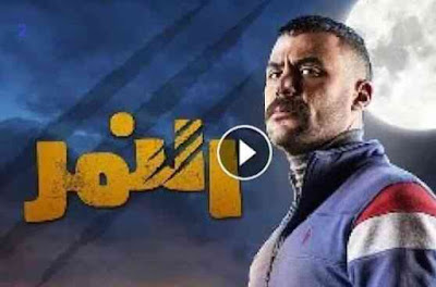 مشاهدة مسلسل النمر الحلقة٢الثانية محمد امام - مسلسلات رمضان ٢٠٢١