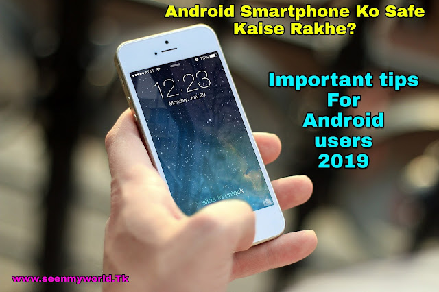 Android smartphone Ko safe kaise rakhe?  [ Important tips for android users 2019]