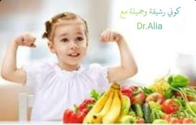 اساسيات التغذية  السليمة للأطفال