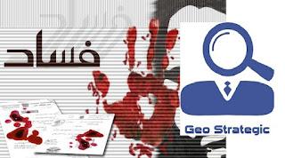 الجيوستراتيجي تواكب عملية محاسبة الفاسدين بمنطقة الادارة الذاتية في شمال وشرق سوريا/ ورجآفا