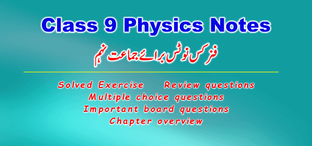 Class 9 Physics Notes for FBISE and Punjab Boards