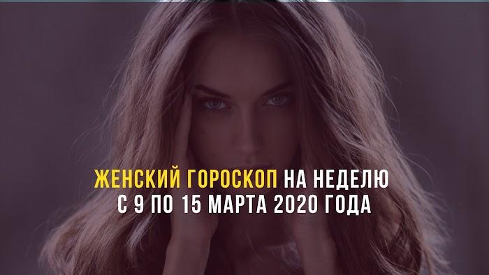 Женский гороскоп на неделю с 9 по 15 марта 2020 года
