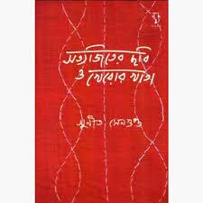 সত্যজিতের ছবি ও খেরোর খাতা - সুনীত সেন গুপ্ত Satyjiter Chabi O Kheror Khata pdf by Sunit Sen Gupta