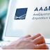 Εκτός λειτουργίας οι ψηφιακές υπηρεσίες της ΑΑΔΕ το Σαββατοκύριακο - Δείτε τις ώρες