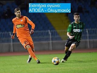 Εισιτήρια αγώνα: ΑΠΟΕΛ - Ολυμπιακός, Τετάρτη (8/1/2020)