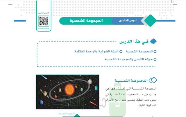 حل درس المجموعة الشمسية مقررات