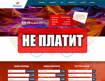Скриншоты выплат с хайпа rempay.net