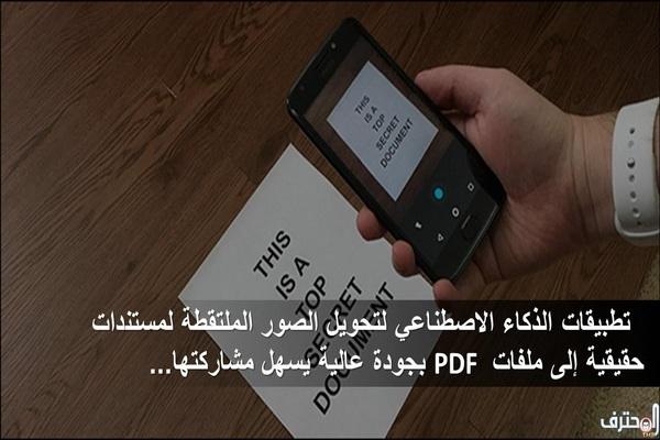 تطبيقات الذكاء الاصطناعي لتحويل الصور الملتقطة لمستندات حقيقية إلى ملفات PDF  بجودة عالية يسهل مشاركتها