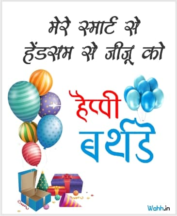 Happy Birthday Brother-in-Law Wishes in hindi