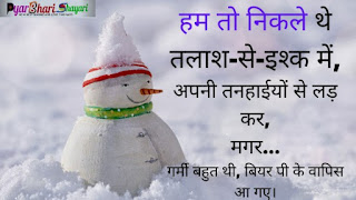 Funny Shayari In Hindi For Friend