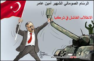 كاريكاتير أمين عامر عن الانقلاب الفاشل في تركيا