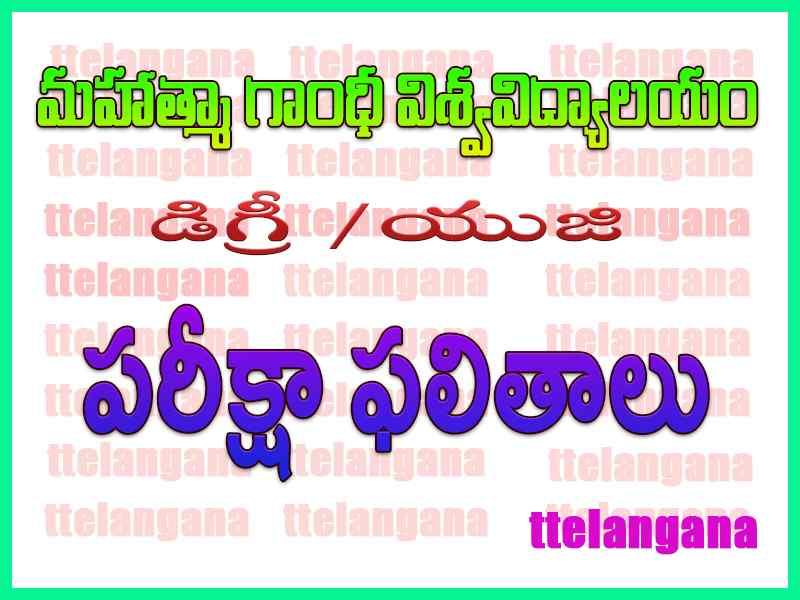 మహాత్మా గాంధీ విశ్వవిద్యాలయం డిగ్రీ రెగ్యులర్ సప్లమెంటరీ పరీక్షా ఫలితాలు