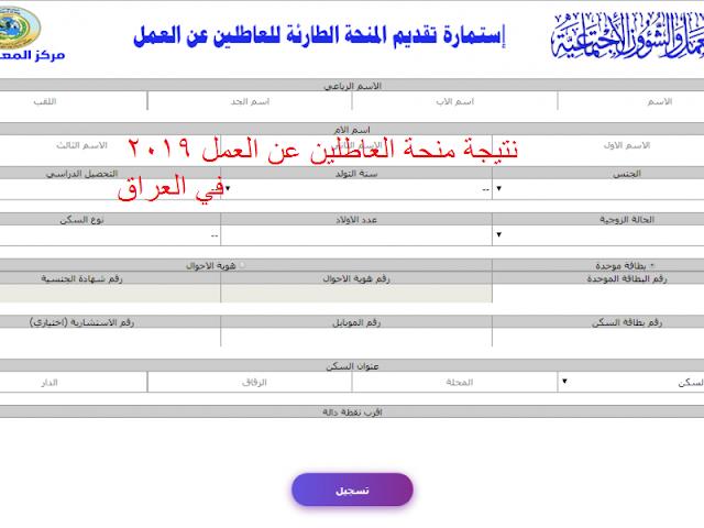 نتيجة التقديم على منحة العاطلين عن العمل 2019 في العراق عبر موقع وزارة العمل والشؤون الإجتماعية