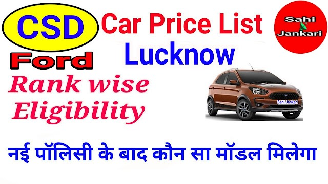 CSD Car Price List after New Car Policy Ford BS6 Lucknow
