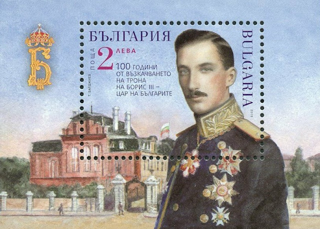2018 Bulgaria Royalty Tzar Boris III 100 years since the throne