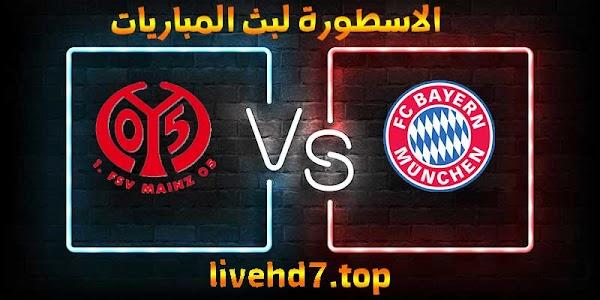 مشاهدة مباراة بايرن ميونخ وماينز بث مباشر الاسطورة لبث المباريات بتاريخ 03-01-2021 في الدوري الالماني