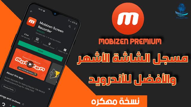 تحميل مسجل الشاشة Mobizen Apk مهكر آخر إصدار