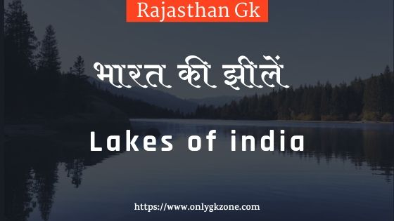Lakes-of-india
