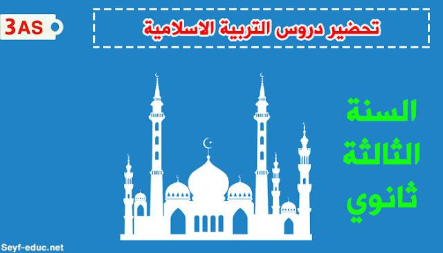 تحضير دروس التربية الاسلامية للسنة الثالثة ثانوي