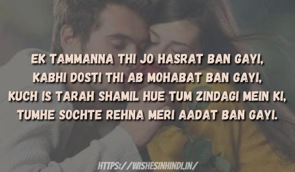 Romantic Shayari In Hindi For GirlFriend 2021