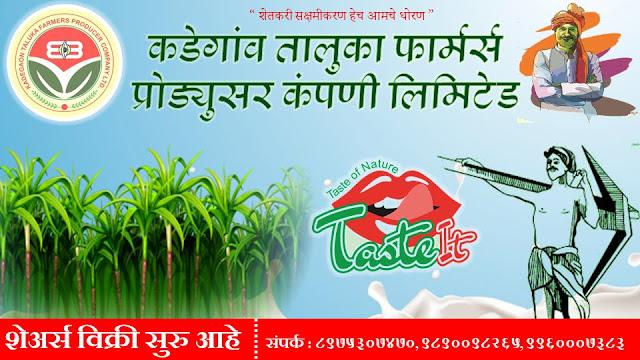 kadegaon Taluka FPC Ltd. Call: 8975307470, 9890098265
