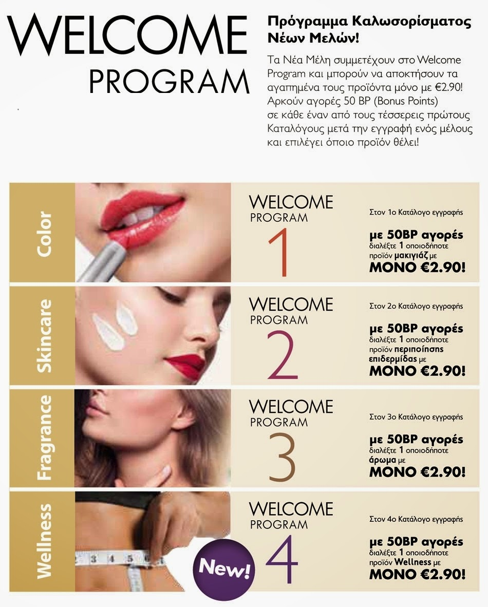 welcome program νέων μελών oriflame