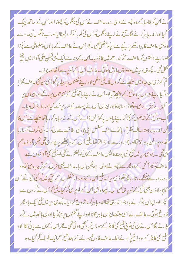 Urdu Adults Stories 77
