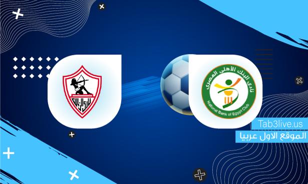 نتيجة مباراة الزمالك والبنك الاهلي 2021/08/27 الدوري المصري