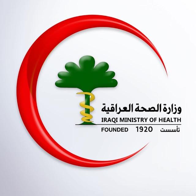 الصحة تصدر قرار مباشرة الاطباء المقيمين الدورين الذين تم توزيعهم