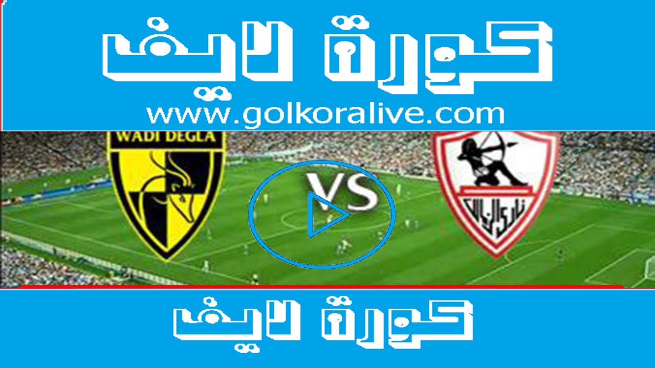 مشاهدة مباراة الزمالك ووادي دجلة بث مباشر اليوم كورة لايف ستار اون لاين  08-10-2020 في الدوري المصري