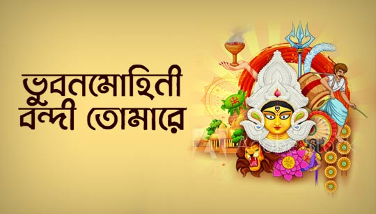 Bhubonomohini Bondi Tomare Lyrics by Raghab Chatterjee Durga Puja Song