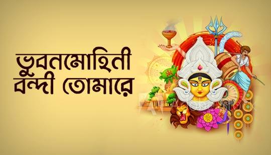Bhubonomohini Bondi Tomare Lyrics (ভুবনমোহিনী বন্দি তোমারে) Raghab Chatterjee - Bengali Lyrics